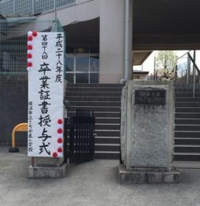 2017sotsugyoshiki sachigaoka