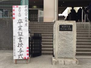2018sotsugyoshiki sachigaoka