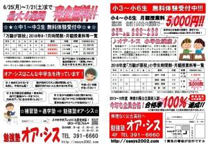 201806makigahara