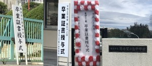 20190311sotsugyoushiki m