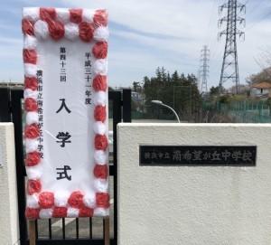 20190405 Minami kibougaoka JHS