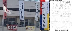 20190525sachigaoka undokai